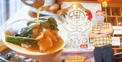 [รีวิว] แสนยอด ร้านอาหารจีนสูตรตำนาน ที่ราดหน้าดังไกลไปทั่วกรุงเทพ ฯ
