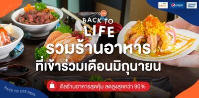Back to Life Deal ดีลร้านอาหารสุดคุ้ม ประจำเดือนมิถุนายน