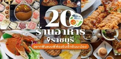 20 ร้านอาหารราชบุรี อยากฟินแบบพี่ต้องรีบเช็กอินนะน้อง!