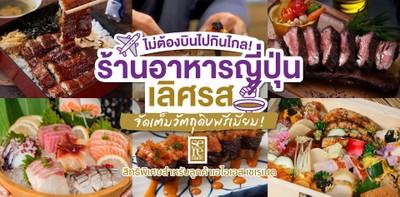 บอกต่อ! ร้านอาหารญี่ปุ่นเลิศรส จัดเต็มวัตถุดิบพรีเมียม สายกินห้ามพลาด!