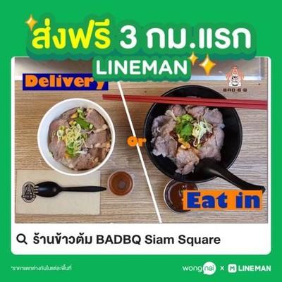 ร้านข้าวต้ม BADBQ Siam Square