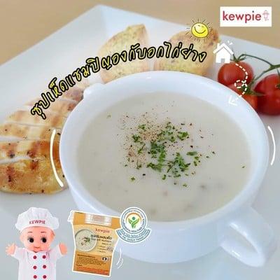 ซุปเห็ดแชมปิญองกับอกไก่ย่าง