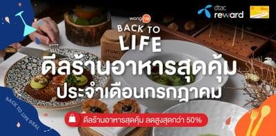 Back to Life Deal ดีลร้านอาหารสุดคุ้ม ประจำเดือนกรกฎาคม