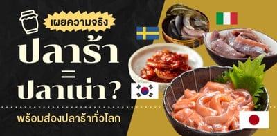 """เผยความจริง """"ปลาร้า"""" คือ """"ปลาเน่า"""" ใช่หรือไม่ ? พร้อมส่องปลาร้าทั่วโลก"""