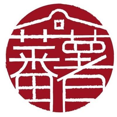 HANJI ชาบูไต้หวัน