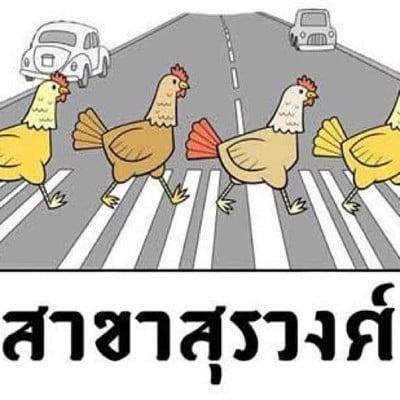 ก๋วยเตี๋ยวไก่ข้ามฟาก สุรวงศ์ สุรวงศ์