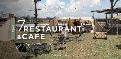 7 ร้านอาหารและคาเฟ่เปิดใหม่ ต้อนรับเดือนกรกฎาคม 2020