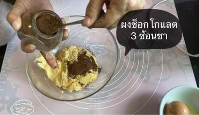 วิธีทำ คุกกี้ชาเขียวช็อคทู-โทน🌓