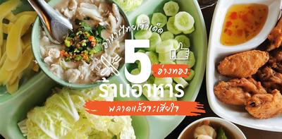 5 ร้านอาหารไทยเจ้าเด็ดอ่างทอง บรรยากาศดี อาหารเลิศรส