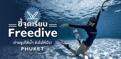ชี้จุดเรียน Freedive ภูเก็ต ถ่ายรูปใต้น้ำ ยังไงให้ปัง!