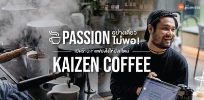 "Passion อย่างเดียวไม่พอ! เปิดร้านกาแฟยังไงให้ปังสไตล์ ""Kaizen Coffee"""