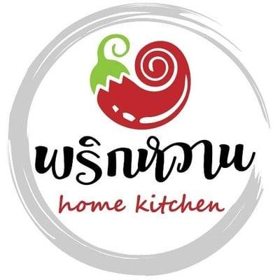 พริกหวาน Home Kitchen