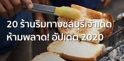 20 ร้านอาหารริมทางชลบุรี หากมองข้าม แสดงว่าพลาดของดี อัปเดตปี 2020!