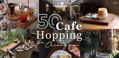 Don't Miss 50 Cafe in Chiang Mai คาเฟ่เชียงใหม่เอาใจ Cafe Hopper