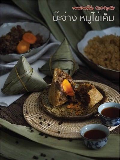 ขนมจีนจี้ลิ่ว (Kanom Jeen Jee Leaw)