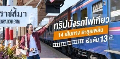 เปิดทริปนั่งรถไฟเที่ยว 14 เส้นทาง ตะลุยเพลิน เริ่มต้นแค่ 13 บาท!