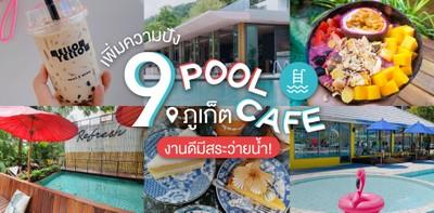 9 Pool Cafe คาเฟ่ภูเก็ต มีสระว่ายน้ำ!