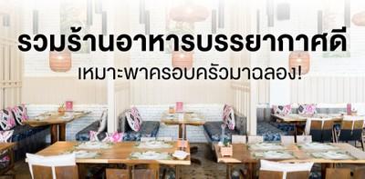 40 ร้านอาหารบรรยากาศดี เหมาะสำหรับพาครอบครัวมาฉลอง อัปเดตปี 2021!