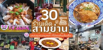 30 ร้านอาหารสามย่าน แหล่งชุมชนกรุงฯเก่าที่มีของกินเลื่องชื่อ!