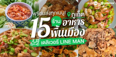 15 ร้านอาหารพื้นเมืองภูเก็ต เดลิเวอรี LINE MAN พร้อมส่งทุกเมนู!