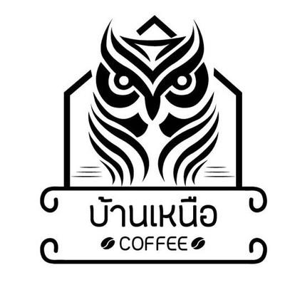บ้านเหนือ Coffee ...