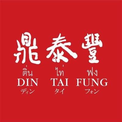 DIN TAI FUNG (ติ่น ไท่ ฟง) เซ็นทรัลเวิลด์