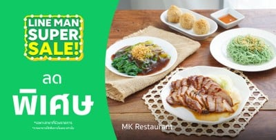 MK Restaurants (เอ็มเค เรสโตรองต์) แฟชั่นไอส์แลนด์ ชั้น3 (Relocation M110 เดิม)