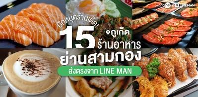 15 ร้านอาหารภูเก็ต ย่านสามกอง ส่งตรงจาก LINE MAN