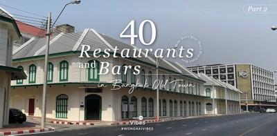 40 Restaurants & Bars in Bangkok Old Town ภาคต่อมหากาพย์เมืองเก่า