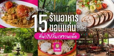 15 ร้านอาหารขอนแก่น ที่น่าไปลิ้มรสจานเด็ดเช้ายันเย็น!