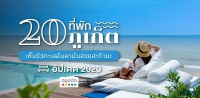 20 ที่พักภูเก็ต เห็นวิวทะเลอันดามันสวยสะท้าน! อัปเดต 2020