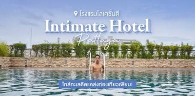 อินทิเมทโฮเทล (Intimate Hotel)