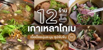 12 ร้านเกาเหลาโกเบ เนื้อเปื่อยนุ่มละมุน ซุปเข้มข้น อัปเดตปี 2020!