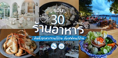 รวม 30 ร้านอาหาร คิดถึงอาหารจานโปรด กับเชฟคนโปรด พร้อมโปรดี๊ดี!