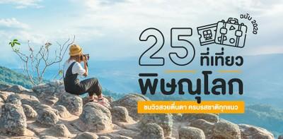 25 ที่เที่ยวพิษณุโลก ชมวิวสวยตื่นตา ครบรสชาติทุกแนว ฉบับ 2020
