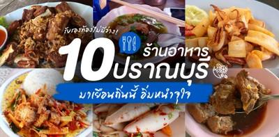 10 ร้านอาหารปราณบุรี มาเยือนถิ่นนี้ อิ่มหนำจุใจ รับรองท้องไม่มีว่าง!