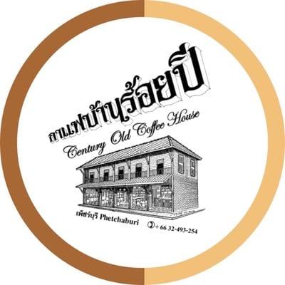 กาแฟบ้านร้อยปี (Century Old Coffee House)