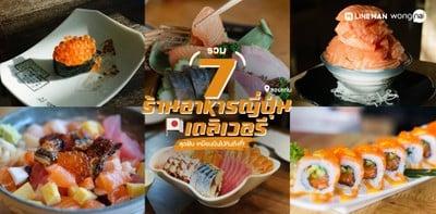 7 ร้านอาหารญี่ปุ่นขอนแก่นเดลิเวอรี สุดฟิน เหมือนบินไปกินถึงที่!