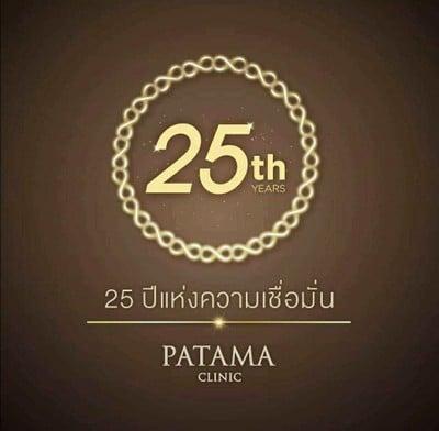Patama Clinic (ปัทมา คลินิก) เมืองทอง
