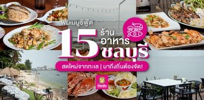 15 ร้านอาหารชลบุรี ฟินเมนูซีฟู้ด สดใหม่จากทะเล มาถึงถิ่นต้องจัด!
