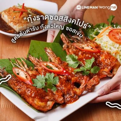 กุ้งเนื้อสดตัวใหญ่ ๆ ราดด้วยซอสสไตล์สิงคโปร์ ให้รสชาติเปรี้ยว ๆ เค็ม ๆ