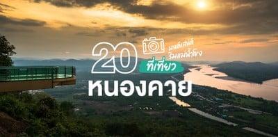 20 ที่เที่ยวหนองคาย อัปเดตใหม่ 2021 ออกมาสัมผัสมนต์เสน่ห์ริมแม่น้ำโขง