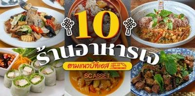 10 ร้านอาหารเมนูเจเส้นบีทีเอส เมนูหลากหลาย อิ่มบุญง่าย ๆ กินได้สะดวก!