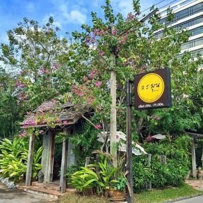 กาแฟละมุน แอนด์ละมัยเบเกอรี่ (La-moon Cafe' And La-mai Bakery)