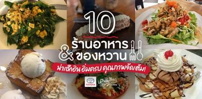 10 ร้านอาหารและของหวานน่าเช็กอิน อิ่มครบ คุณภาพจัดเต็ม!