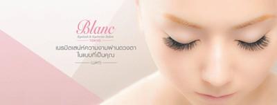 Blanc Eyelash & Eyebrow Salon เซ็นทรัลปิ่นเกล้า