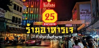 25 ร้านอาหารเจเยาวราช เจ้าเก่าในตำนาน อิ่มท้องรับบุญ ตลอดกินเจปี 2563!