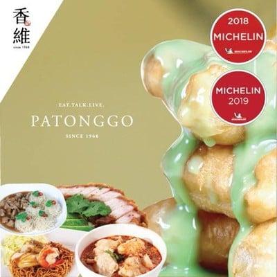 ปาท่องโก๋คาเฟ่ (PATONGGO Cafe Since 1968) บางลำพู