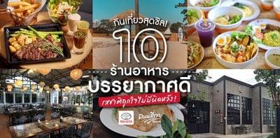 10 ร้านอาหารบรรยากาศดี ลิ้มลองเมนูอาหารคุณภาพ จัดไปไม่ผิดหวัง!