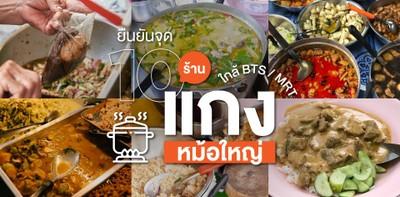 10 ร้านข้าวแกงใกล้ BTS / MRT เด็ดจริงที่ไม่ได้หลอกกันเล่น!
